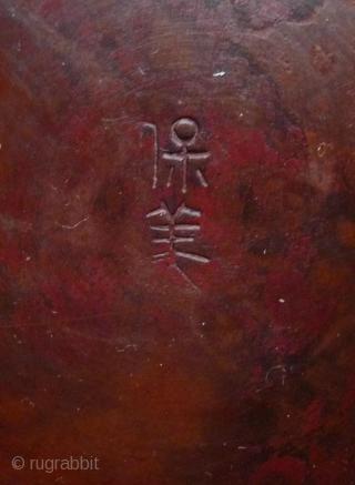 """A fine Japanese ikebana vase of trumpet form, model """"Tomoe"""" by Yasumi Nakajima II  二代中島保美 (1906 – 1988), an art name used by Nakajima Mitsuo, who also used the name of Nakajima  ..."""
