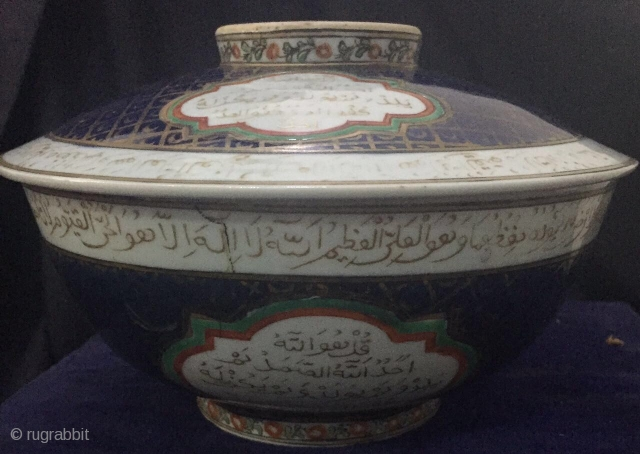 Museum quality porcelain islamic bowl of 17-18th century with calligrpahy .
