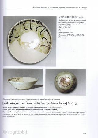 Fragment of a bowl, of conical form with steep flaring walls, stepped down to a low foot, slip-painted, decorated in brown on a slip ground with a single band of kufic script  ...