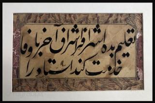 Islamic calligraphy.  Nishapur bowl, 10th century.  Nastiliq calligraphic work on paper.  Sassanian Glass bottle 5th century.  Nishapur Ceramic bowl. North East Iran, 10th century. Size: 8 x 2.5 inches (20.5cm  ...