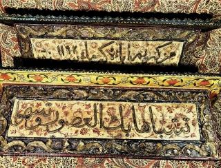 Pr 19th c polychrome Ottoman shelves .