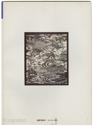 """Japanese Stencils (Katagami). Issue 19, softcover. Kodansha, Japan 1979. 14"""" x 10.25"""". High quality """"art book"""" publication. 40 pages with 67  photographs of stencils (katagami) and a few of the stenciled  ..."""