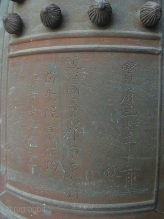 Unusually Large Japanese Bronze Temple Bell  A large, heavy Japanese bronze temple bell or bonsho, with a handle of dragon heads called a ryuzu, protrusions called chi chi or nyu to improve resonance  ...